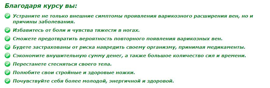 """Что даст курс """"Стоп-варикоз"""""""