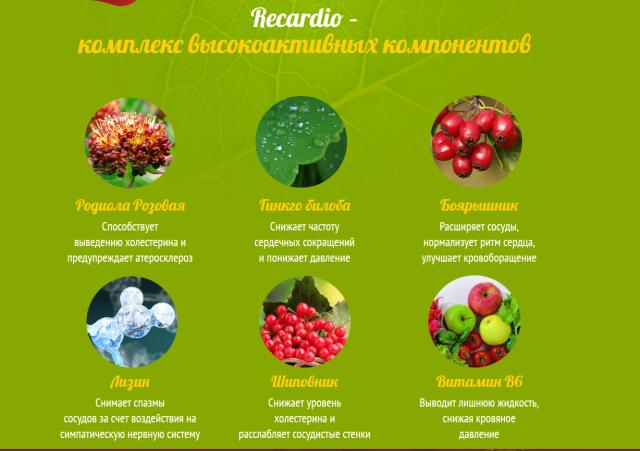 Recardio не содержит ГМО, он клинически проверен и не вызывает побочных эффектов