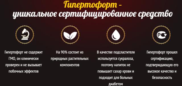 Самым главным отличительным качеством данного препарата является то, что оно создано на основе натуральных компонентов, которые более щадяще действуют на человеческий организм