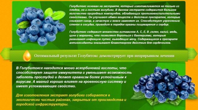 Капли Голубитокс содержат концент - рированный экстракт из ягод и листьев, за счет чего эффективность препарата повышена в сравнении с обычными ягодами