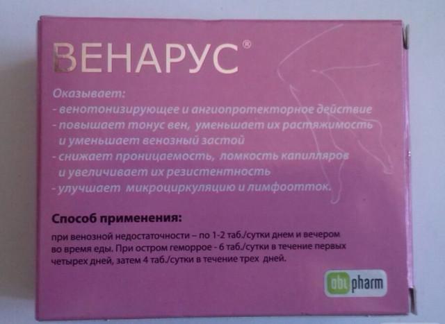 Лекарство рекомендуется принимать по назначению врача после тщательного обследования и постановки точного диагноза
