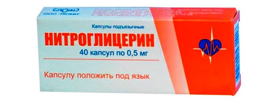 Нитроглицерин
