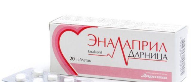 Эналаприл выпускается в таблетированной форме. Ценовая категория очень доступная