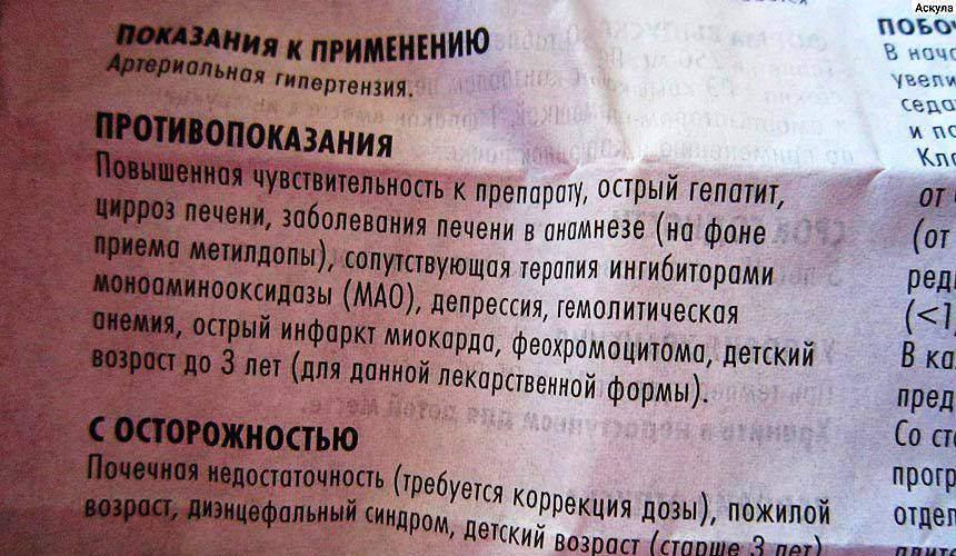 Препарат Допегит